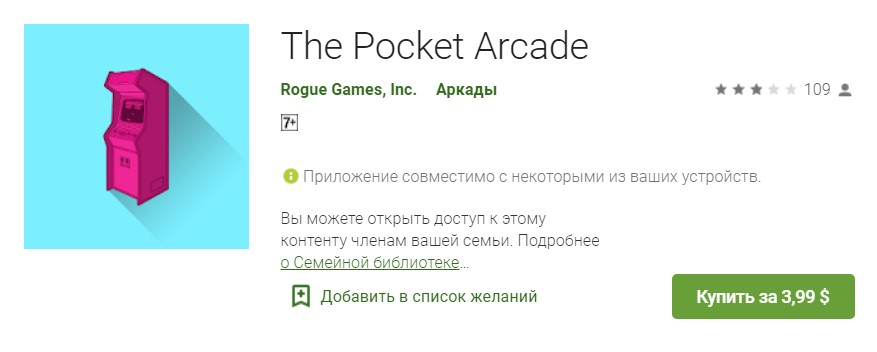 The Pocket Arcade андроид
